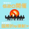 G20会合ですが開催日は3.19-20日です。