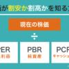 <PCFRを知る>