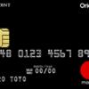 オリコの法人クレジットカード