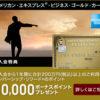 あなたはアメックスカードで100%損してます!理由大公開!!!