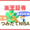つみたて式NISAの楽天証券で投資と楽天カードにて上手に運用をしてみるのは面白いのでは?