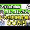 【有名YouTuberコレコレさん】クレジットカード利用限度額は衝撃の〇〇円